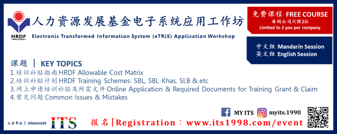 052317 Banner - eTRis Workshop v2