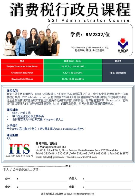 GST Administrator Std(Mandarin)