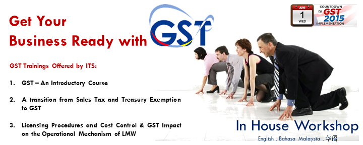 GST In House Request