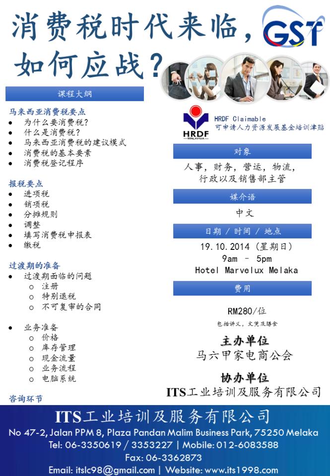 GST Leaflet