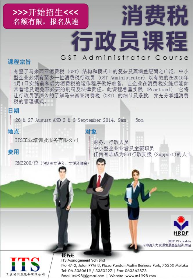 Leaflet - GST Administrator (CH)