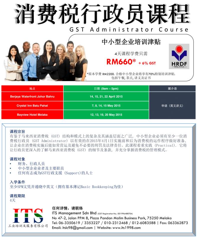 Leaflet - GST Administrator PPKP (Mandarin)-1
