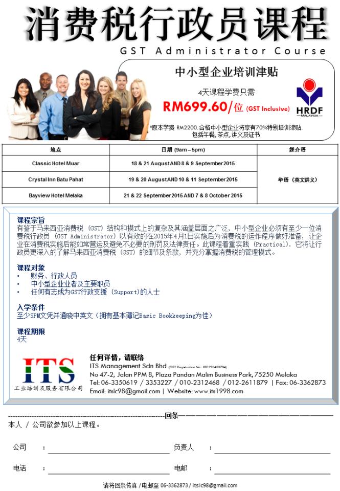 Leaflet - GST Administrator PPKP (Mandarin)
